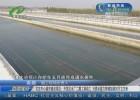 关注中心城市建设项目:开发区水厂二期工程动工 日供水能力将增加到20万立方米