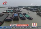 60年未遇大旱  洪泽多部门联动保障船民基本生活