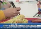 """线上打卡晒""""光盘"""" 大学生建立QQ群践行文明用餐"""