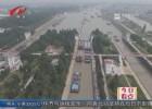 《江苏省水路交通运输条例》正式施行