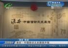 淮安·中國信訪文史展館開館