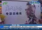 非遺傳承題材電影《薪火相傳》在淮舉行首映式