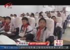 """""""童心里的诗篇""""优秀作品咏唱会在涟水县安东学校举行"""