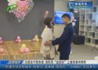 """女朋友千里來淮  消防員""""藍朋友""""上演浪漫求婚秀"""