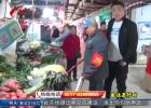 市民文明巡访团 督查新民路菜场经营环境