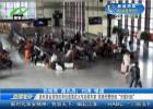 """装有黄金首饰的背包遗落在火车站候车室  铁路民警快速""""完璧归赵"""""""
