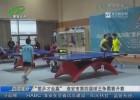 """""""愛乒才會贏"""" 淮安市第四屆球王爭霸賽開賽"""