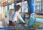 【核心价值观】一分11选5公交1路车 热情待客诚信运营