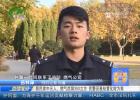 【清江浦警视】居民家中无人、燃气泄漏350立方  民警妥善处置化险为夷