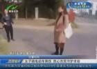 女子骑电动车摔伤 热心市民守护求助