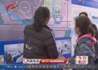2019郦城国际淮安广电秋季房展会开幕