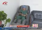 按摩椅搬進手術室 讓疲憊的醫生歇歇腳