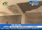 事發中央華府:新房天花板疑似高低不平 業主遭遇維權難