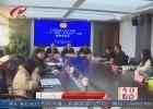 淮安洪泽法院召开扫黑除恶专项斗争新闻发布会