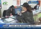 """""""元旦游""""受冷落  旅游市场开启""""春节模式"""""""