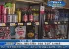 """新尝试:物管公司开超市  购物返""""物业币""""抵扣物业费"""