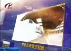 大交通引领大发展  淮安高铁内环高架即将建成通车