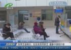 世界艾滋病日:社区动员同防艾 健康中国我行动