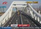 【逐梦高铁 行进淮安】市区内环高架通车进入倒计时
