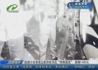 """盐城小伙来淮出差深夜寻找""""特殊服务"""" 被骗1400元"""