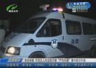 """亮剑老赖 开发区人民法院开展""""严冬风暴""""集中执行行动"""