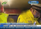 第一現場:酒駕司機雨夜被查獲 吹測結果達醉駕標準5倍多