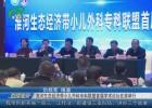 淮河生態經濟帶小兒外科專科聯盟首屆學術論壇在淮舉行