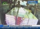 面包车非法运输605条香烟被查扣