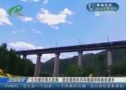 大交通引領大發展  淮安高鐵和快速路即將建成通車