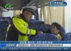 全国交通安全日:交警部门宣传交通安全知识 倡导做文明交通参与者