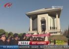 周恩来纪念馆前 400多名社会各界人士开展宪法集中宣誓