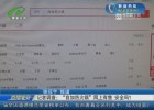 """记者调查:""""自加热火锅""""网上有售 安全吗?"""