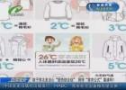 """孩子穿太多當心""""捂熱綜合癥"""" 網傳""""穿衣公式""""靠譜嗎?"""
