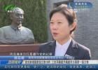 淮安新增国家级文物18件 三份邓颖超手稿被评为国家一级文物