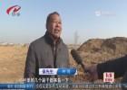 村里堆了个大土堆 村民怀疑书记谋私利