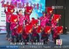 清江浦区第三届舞蹈大赛圆满落幕
