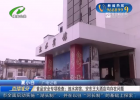 食品安全专项检查:涟水宾馆、安东王大酒店均存在问题