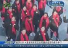 追梦2020·淮安市庆元旦全民健步走活动成功举行