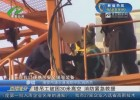塔吊工被困30米高空 消防紧急救援