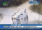 """惊险瞬间:岔路口""""抢行""""  三轮车驾驶员被摔出车外颅内出血"""