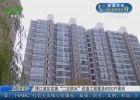 """清江浦区实施""""二次供水""""改造工程惠及6320户居民"""