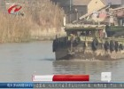 举办船舶污染突发演练  有效防控航道污染事件