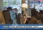 """春节临近:餐饮市场预订火爆 商家积极倡导""""光盘行动"""""""