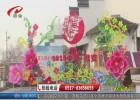 赏花艺、尝美食  2020中国一分11选5清江浦庙会明天(1.22)开幕