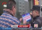 开展烟花爆竹禁售禁放宣传  喜迎新春佳节
