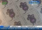 """""""金鼠贺岁""""《庚子年》特种邮票发行"""