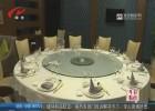 春节餐饮市场红红火火  提倡光盘行动杜绝食物浪费
