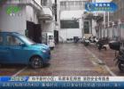 和平新村小区:私家车乱停放 消防安全有隐患