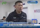 【清江浦警視】男子酒后毆打他人 涉嫌尋釁滋事被刑拘