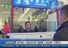 """春节临近:边检机关开展""""温暖国门 迎您回家""""主题活动"""